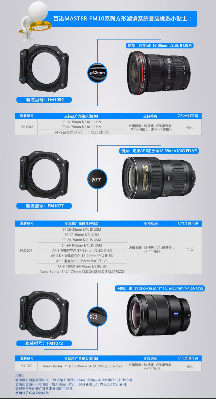 benro-filter10-yingkee.jpg