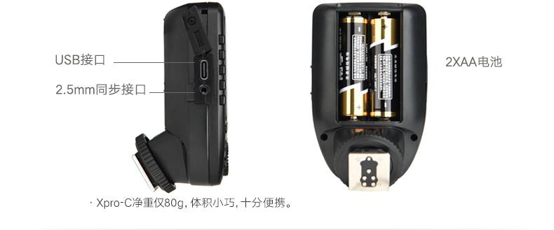 products-remote-control-xproc-ttl-wireless-flash-trigger-07.jpg