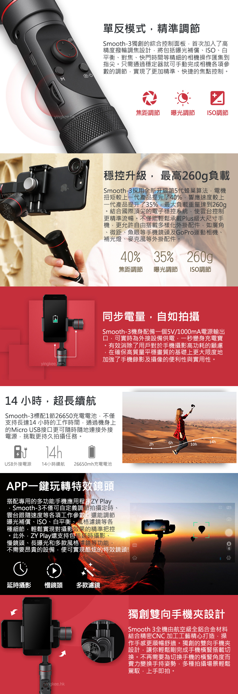 zhiyun-smooth-3-introductory-yingkee.jpg